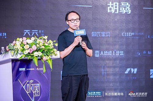 CIID(长沙)室内建筑师中心主任、湖南大学建筑学院教授、DAL数字建筑实验室主任胡骉