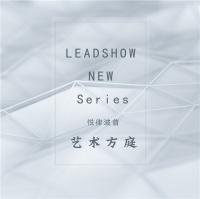 【领绣】新品发布——悦律波普系列 艺术芳庭